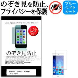 FREETEL SAMURAI KIWAMI [6インチ] のぞき見防止 上下左右4方向 プライバシー 覗き見防止 保護フィルム 反射防止 保護フィルム メール便送料無料