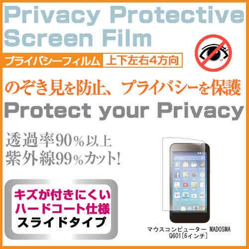 送料無料 メール便 マウスコンピューター MADOSMA Q601[6インチ]のぞき見防止 上下左右4方向 プライバシー 保護フィルム 反射防止 保護フィルム