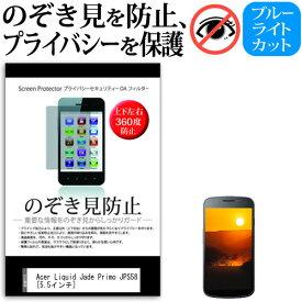 Acer Liquid Jade Primo JPS58 [5.5インチ] 機種で使える のぞき見防止 上下左右4方向 プライバシー 覗き見防止 保護フィルム 反射防止 メール便送料無料