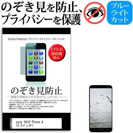 sony VAIO Phone A [5.5インチ] 機種で使える のぞき見防止 上下左右4方向 プライバシー 覗き見防止 保護フィルム 反射防止 メール便送料無料