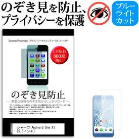 シャープ Android One X1 [5.3インチ] のぞき見防止 上下左右4方向 プライバシー 覗き見防止 保護フィルム 反射防止 メール便送料無料