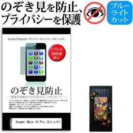 Huawei Mate 10 Pro [6インチ] 機種で使える のぞき見防止 上下左右4方向 プライバシー 覗き見防止 反射防止 メール便送料無料