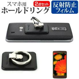 LGエレクトロニクス isai vivid LGV32 au [5.5インチ] 機種対応スマホ ホールドリング と 反射防止 液晶保護フィルム 指一本で楽々ホールド 脱着可能 スタンド メール便送料無料