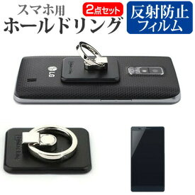 FREETEL SAMURAI KIWAMI [6インチ] 機種対応スマホ ホールドリング と 反射防止 液晶保護フィルム 指一本で楽々ホールド 脱着可能 スタンド メール便送料無料