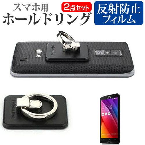 ASUS ZenFone 2 ZE551ML[5.5インチ]機種対応スマホ ホールドリング と 反射防止 液晶保護フィルム 指一本で楽々ホールド 脱着可能 スタンド メール便なら送料無料