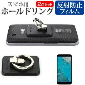 HTC U11 HTV33 [5.5インチ] スマホ ホールドリング 指一本で楽々ホールド 脱着可能 スタンド メール便送料無料