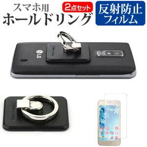 ASUS ZenFone 4 [5.5インチ] 機種で使える スマホ ホールドリング 指一本で楽々ホールド 脱着可能 スタンド メール便送料無料 母の日 プレゼント 実用的