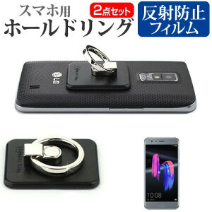 Huawei honor 9 [5.15インチ] 機種で使える スマホ ホールドリング 指一本で楽々ホールド 脱着可能 スタンド メール便送料無料 母の日 プレゼント 実用的