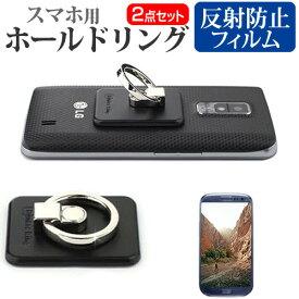 京セラ Android One X3 [5.2インチ] 機種で使える スマホ ホールドリング 指一本で楽々ホールド 脱着可能 スタンド メール便送料無料