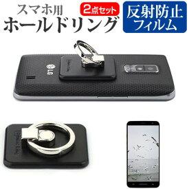 京セラ Android One S4 [5インチ] 機種で使える スマホ ホールドリング 指一本で楽々ホールド 脱着可能 スタンド メール便送料無料