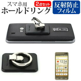 京セラ BASIO3 [5インチ] 機種で使える スマホ ホールドリング 指一本で楽々ホールド 脱着可能 スタンド メール便送料無料