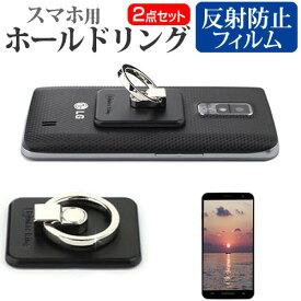 BlackBerry KEY2 [4.5インチ] 機種で使える スマホ ホールドリング 指一本で楽々ホールド 脱着可能 スタンド メール便送料無料