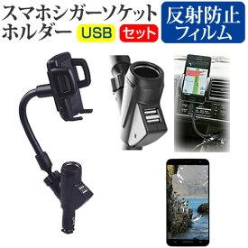 HUAWEI P20 Pro HW-01K [6.1インチ] 機種で使える シガーソケット USB充電型 フレキシブル アームホルダー 可動式ホルダー メール便送料無料