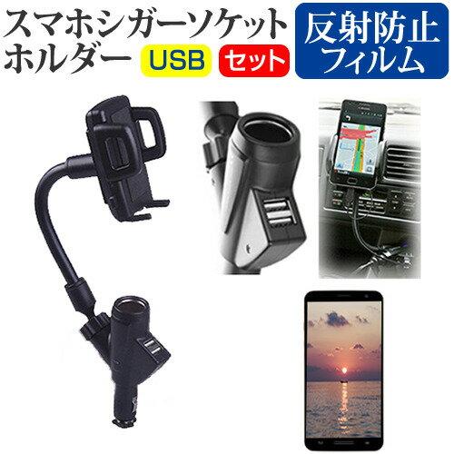 OPPO R15 Neo[6.2インチ]機種で使える シガーソケット USB充電型 フレキシブル アームホルダー 可動式ホルダー メール便なら送料無料