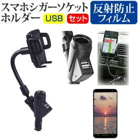 OPPO R15 Neo [6.2インチ] 機種で使える シガーソケット USB充電型 フレキシブル アームホルダー 可動式ホルダー メール便送料無料