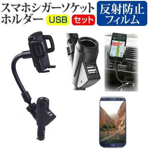 OPPO R17 Pro[6.4インチ]機種で使える シガーソケット USB充電型 フレキシブル アームホルダー 可動式ホルダー メール便なら送料無料
