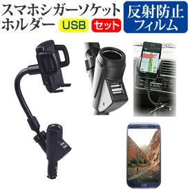 OPPO R17 Pro [6.4インチ] 機種で使える シガーソケット USB充電型 フレキシブル アームホルダー 可動式ホルダー メール便送料無料