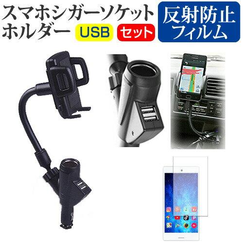 OPPO AX7[6.2インチ]機種で使える シガーソケット USB充電型 フレキシブル アームホルダー 可動式ホルダー メール便なら送料無料