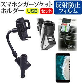 OPPO Reno 10x Zoom [6.65インチ] 機種で使える 専用 シガーソケット USB充電型 フレキシブル アームホルダー 可動式ホルダー メール便送料無料