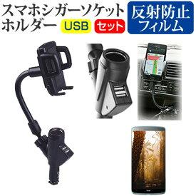sony Xperia Z4 [5.2インチ] 機種対応シガーソケット USB充電型 フレキシブル アームホルダー と 反射防止 液晶保護フィルム 可動式ホルダー メール便送料無料