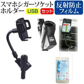 sony Xperia Z5 Compact [4.6インチ] 機種対応シガーソケット USB充電型 フレキシブル アームホルダー と 反射防止 液晶保護フィルム 可動式ホルダー メール便送料無料