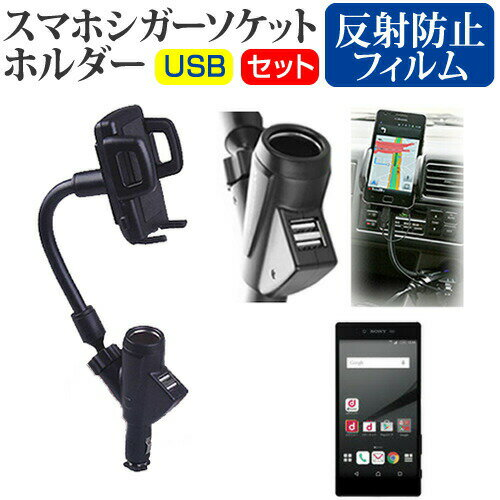 sony Xperia Z5 Premium[5.5インチ]機種対応シガーソケット USB充電型 フレキシブル アームホルダー と 反射防止 液晶保護フィルム 可動式ホルダー メール便なら送料無料