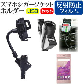 sony Xperia XZ [5.2インチ] シガーソケット USB充電型 フレキシブル アームホルダー 可動式ホルダー メール便送料無料