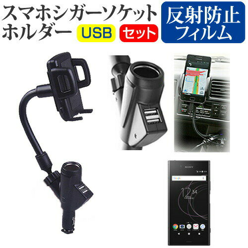 sony Xperia XZ1[5.2インチ]機種で使える シガーソケット USB充電型 フレキシブル アームホルダー 可動式ホルダー メール便なら送料無料