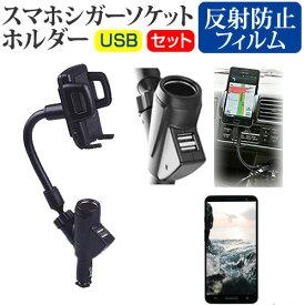 sony Xperia XZ1 [5.2インチ] 機種で使える シガーソケット USB充電型 フレキシブル アームホルダー 可動式ホルダー メール便送料無料