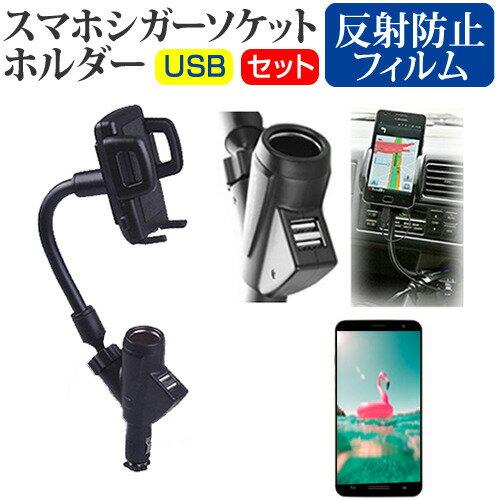 sony Xperia XZ1 Compact[4.6インチ]機種で使える シガーソケット USB充電型 フレキシブル アームホルダー 可動式ホルダー メール便なら送料無料