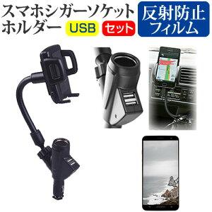 シャープ AQUOS sense lite [5インチ] 機種で使える シガーソケット USB充電型 フレキシブル アームホルダー 可動式ホルダー メール便送料無料