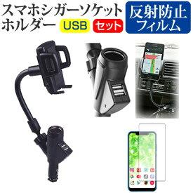 OPPO R11s [6.01インチ] 機種で使える シガーソケット USB充電型 フレキシブル アームホルダー 可動式ホルダー メール便送料無料