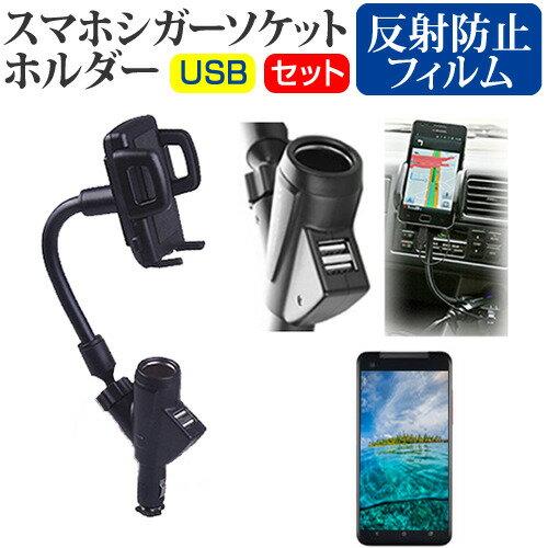 Caterpillar CAT S41[5インチ]機種で使える シガーソケット USB充電型 フレキシブル アームホルダー 可動式ホルダー メール便なら送料無料