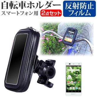 供支持docomo(docomo)富士通ARROWS NX F-05F[5英寸]機種的智慧型手機使用的自行車持有人和反射防止液晶屏保護膜座騎持有人全氣候型智慧型手機持有人