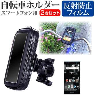 供支持富士通ARROWS NX F-04G docomo[5.2英寸]機種的智慧型手機使用的自行車持有人和反射防止液晶屏保護膜座騎持有人全氣候型智慧型手機持有人