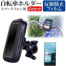 供一加·市場調查FREETEL Priori3S LTE[5英寸]智慧型手機使用的自行車持有人座騎持有人全氣候型智慧型手機持有人