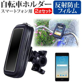 富士通 ARROWS M03 [5インチ] スマートフォン用 自転車ホルダー マウントホルダー 全天候型 スマホホルダー メール便送料無料