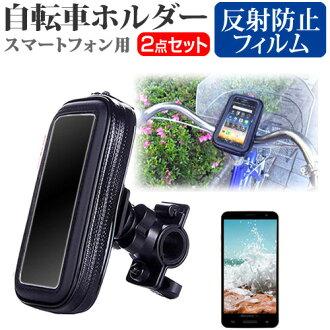 供無富士通arrows M03 SIM[5英寸]智慧型手機使用的自行車持有人座騎持有人全氣候型智慧型手機持有人