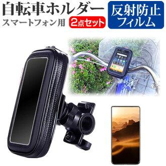 供富士通arrows Be F-05J[5英寸]智慧型手機使用的自行車持有人座騎持有人全氣候型智慧型手機持有人
