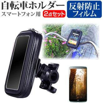 供用富士通arrows M04[5英寸]機種可以使用的智慧型手機使用的自行車持有人座騎持有人全氣候型智慧型手機持有人