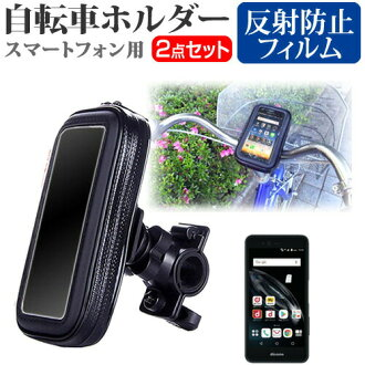供用富士通arrows Be F-04K[5英寸]機種可以使用的智慧型手機使用的自行車持有人座騎持有人全氣候型智慧型手機持有人