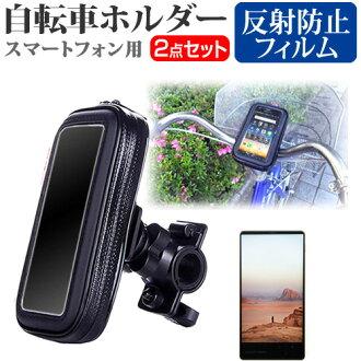 富士通供用智慧型手機me F-03K[4.5英寸]機種可以使用的智慧型手機使用輕鬆的自行車持有人座騎持有人全氣候型智慧型手機持有人