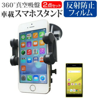 Stand car vehicle holder for smartphones family Xperia Z5 Compact SO-02H docomo 4.6 inches models compatible with antireflection LCD protection film 360-degree swivel lever vacuum sucker Smartphone stand