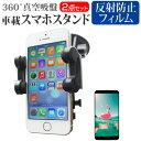 【メール便は送料無料】APPLE iPhone 5s 16GB ワイモバイル[4インチ]スマートフォン用スタンド 車載ホルダー 360度回転 レバー式真空吸盤 ...