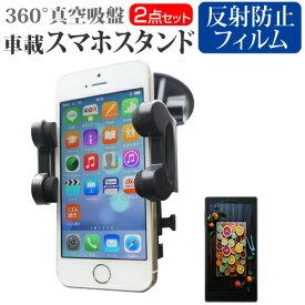sony Xperia XZs [5.2インチ] スマートフォン用スタンド 車載ホルダー 360度回転 レバー式真空吸盤 スマホスタンド メール便送料無料
