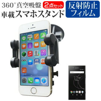 The stands vehicle installation holder 360-degree rotary lever type vacuum sucker smartphone stands for the smartphone which is usable with Sony mobile communications Xperia XZ1 Compact SO-02K [4.6 inches] model