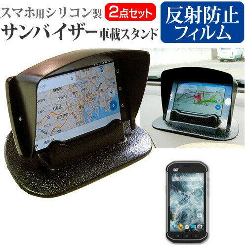 Caterpillar CAT S40[4.7インチ]スマートフォン用サンバイザー と シリコン製スタンド セット 車載スタンド スマホスタンド メール便なら送料無料