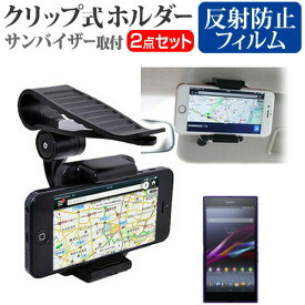 SONY Xperia Z Ultra [6.4インチ] サンバイザー取付タイプ スマートフォン用 クリップ式 ホルダー と 指紋防止 クリア光沢 液晶保護フィルム セット メール便送料無料