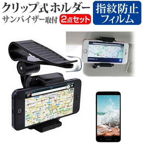 sony Xperia Z2[5.2インチ]サンバイザー取付タイプ スマートフォン用 クリップ式 ホルダー と 指紋防止 クリア光沢 液晶保護フィルム セット メール便なら送料無料