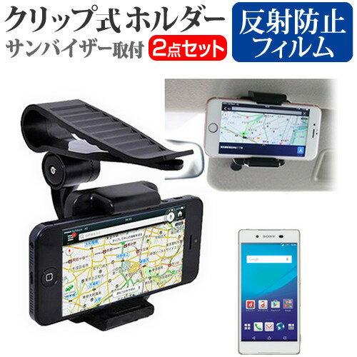 sony Xperia Z4[5.2インチ]サンバイザー取付タイプ スマートフォン用 クリップ式 ホルダー と 指紋防止 クリア光沢 液晶保護フィルム セット メール便なら送料無料